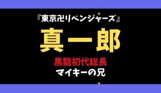 【東京卍リベンジャーズ】佐野真一郎はマイキーの兄で伝説の不良! 死亡理由やイザナとの関係を解説